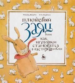 Уильямс Марджери - Плюшевый заяц или как игрушки становятся настоящими