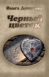 Денисова Ольга - Черный Цветок