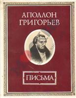 Григорьев Аполлон - Статьи. Письма. Стихотворения