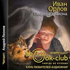 Орлов Иван - Поцелуй дракона