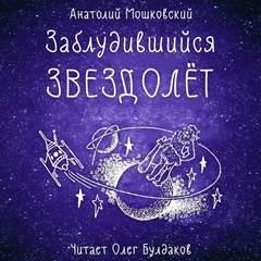 Мошковский Анатолий - Заблудившийся звездолет (Пятеро в звездолете)