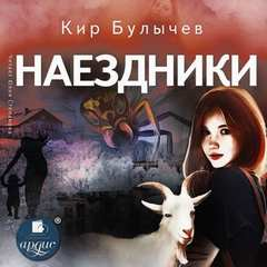 Булычев Кир - Наездники