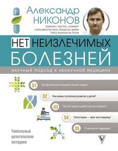 Никонов Александр - Нет неизлечимых болезней. Научный подход к ненаучной медицине