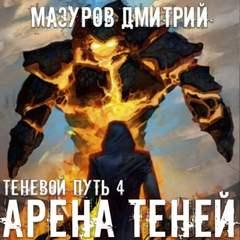 Мазуров Дмитрий - Теневой путь 04. Арена теней