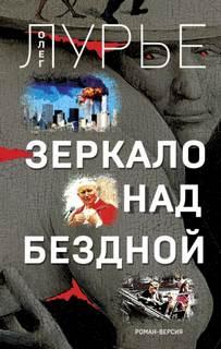 Лурье Олег - Зеркало над бездной. Роман-версия