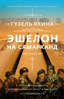 Яхина Гузель - Эшелон на Самарканд