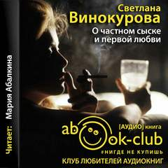 Винокурова Светлана - О частном сыске и первой любви