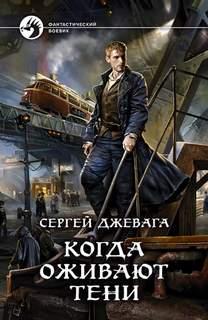 Джевага Сергей - В погоне за потерянным солнцем 01. Когда оживают Тени