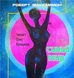 Маккаммон Роберт - Синий мир