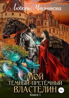 Черникова Любовь - Мой Темный-претемный властелин 01. Книга 1