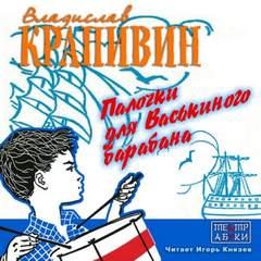 Крапивин Владислав - Палочки для Васькиного барабана