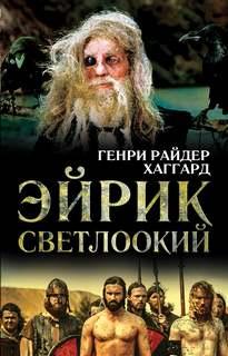 Хаггард Генри Райдер - Эйрик Светлоокий