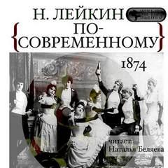 Лейкин Николай - По-современному