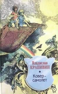 Крапивин Владислав - Летящие сказки 04. Ковер-самолет