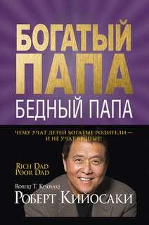 Кийосаки Роберт - Богатый папа, бедный папа