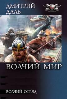 Даль Дмитрий - Волчий Мир 01. Волчий отряд
