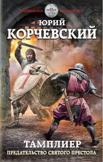 Корчевский Юрий - Тамплиер 03. Предательство Святого престола