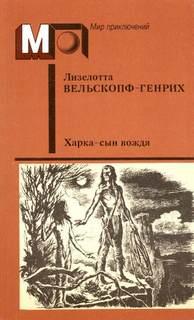 Вельскопф-Генрих Лизелотта - Сыновья Большой Медведицы 01. Харка — сын вождя