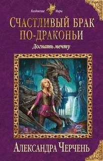 Черчень Александра - Счастливый брак по-драконьи 02. Догнать мечту