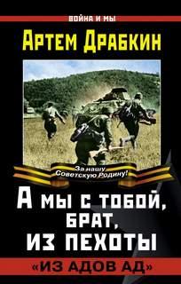 Драбкин Артем - А мы с тобой, брат, из пехоты. «Из адов ад»