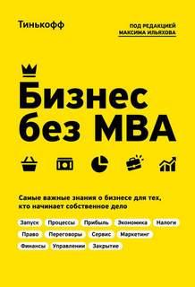 Тиньков Олег, Ильяхов Максим - Бизнес без MBA