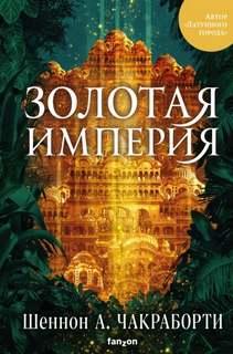 Чакраборти Шеннон А. - Трилогия Дэвабада 03. Золотая империя