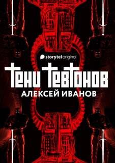 Иванов Алексей - Тени тевтонов