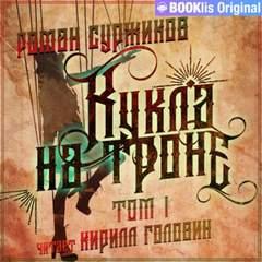 Суржиков Роман - Полари 03. Кукла на троне. Том I