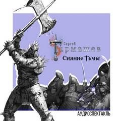 Тармашев Сергей - Тьма 02. Сияние тьмы