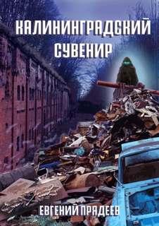 Прядеев Евгений - Винни Пух 03. Калининградский сувенир