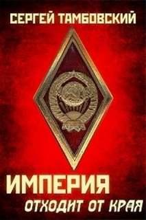 Тамбовский Сергей - Империя у края 02. Империя отходит от края