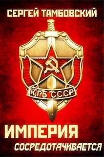Тамбовский Сергей - Империя у края 03. Империя сосредотачивается