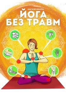 Ковалева Анастасия - Йога без травм