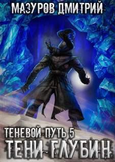 Мазуров Дмитрий - Теневой путь 05. Тени глубин