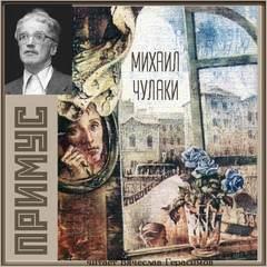 Чулаки Михаил - Примус
