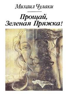 Чулаки Михаил - Прощай, зеленая Пряжка