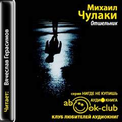 Чулаки Михаил - Отшельник