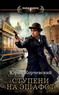 Корчевский Юрий - Сатрап 02. Ступени на эшафот