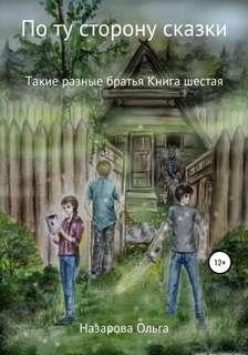 Назарова Ольга - По ту сторону сказки 06. Такие разные братья