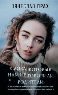 Прах Вячеслав - Слова, которые нам не говорили родители