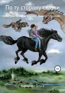 Назарова Ольга - По ту сторону сказки 07. Ветры, кони и дороги