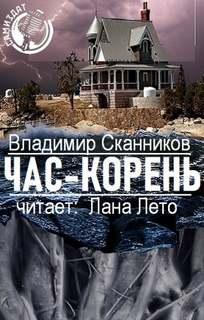 Сканников Владимир - Час-корень