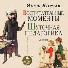 Корчак Януш - Воспитательные моменты. Шуточная педагогика. Дневник