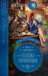 Завойчинская Милена - Отель потерянных душ 01. Госпожа управляющая