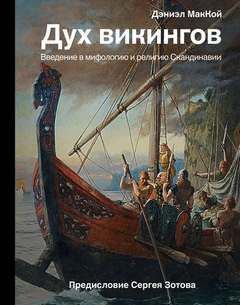 МакКой Дэниэл - Дух викингов. Введение в мифологию и религию Скандинавии