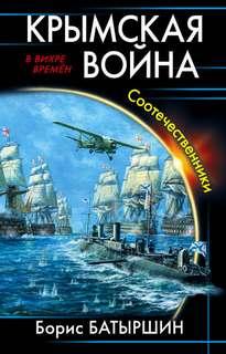 Батыршин Борис - Крымская война 03. Соотечественники