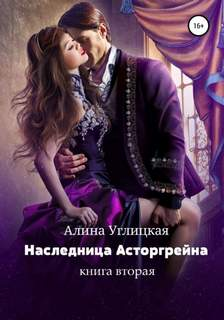 Углицкая Алина - Наследница Асторгрейна. Книга 2