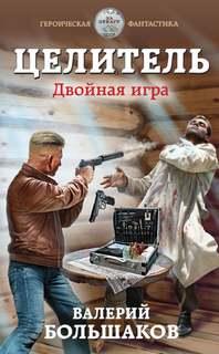 Большаков Валерий - Целитель 03. Двойная игра