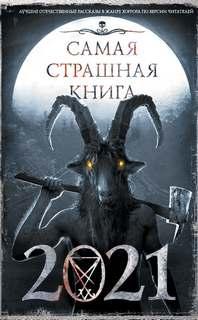 Самая страшная книга 2021 (Сборник)