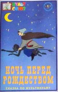 Гоголь Николай - Ночь перед Рождеством